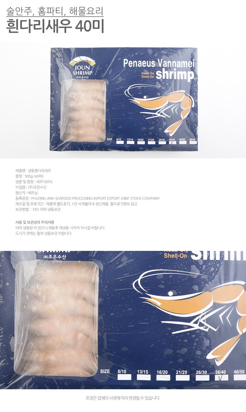 shrimp_02_40.jpg