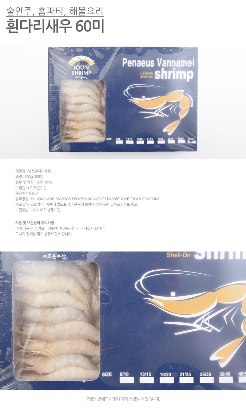 shrimp_02_60.jpg