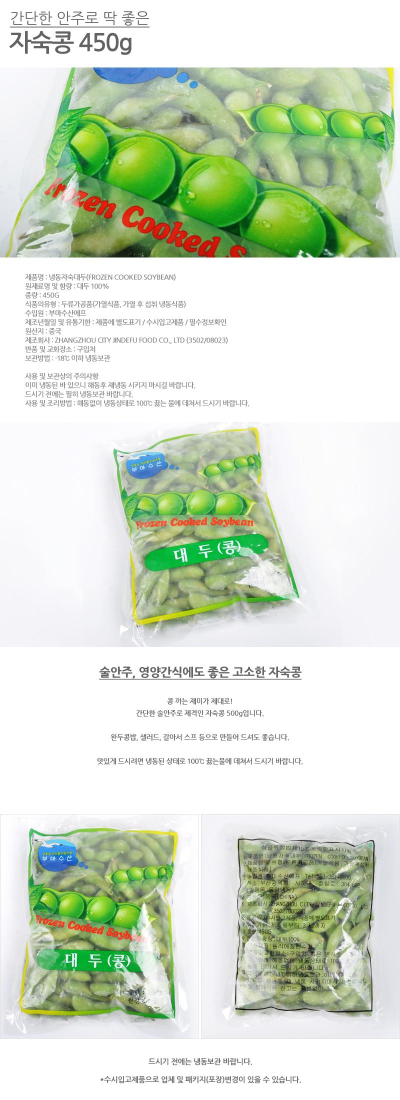 soybean_01.jpg